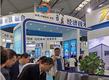 China Titanium Annual Conference