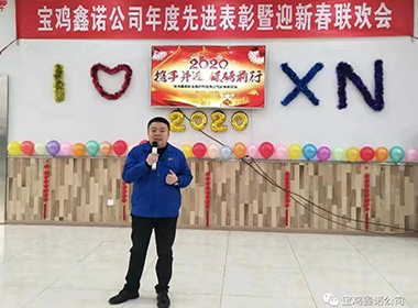 XINNUO celebration of Spring Festival